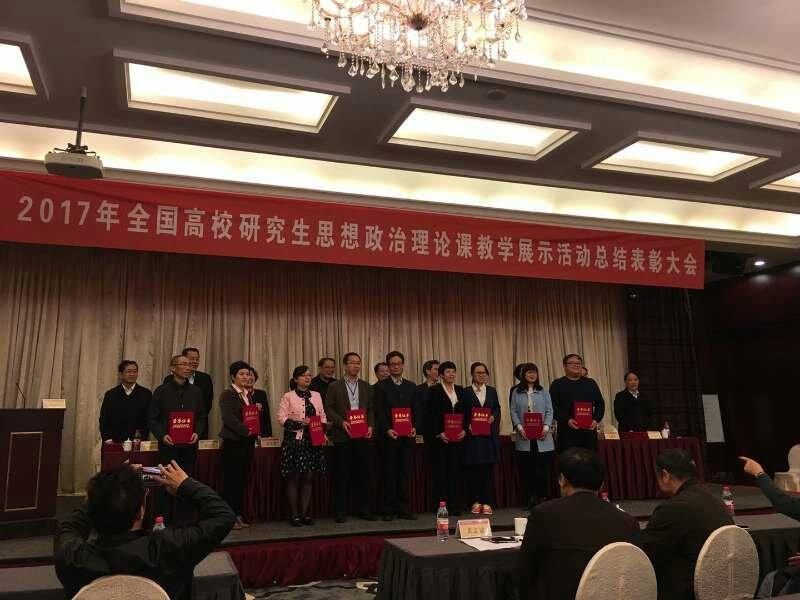 许磊老师在全国高校思政课教学展示中获奖