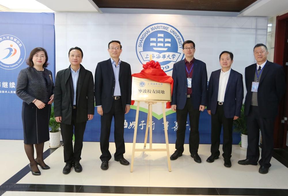 上海海事大学宁波校友园地揭幕
