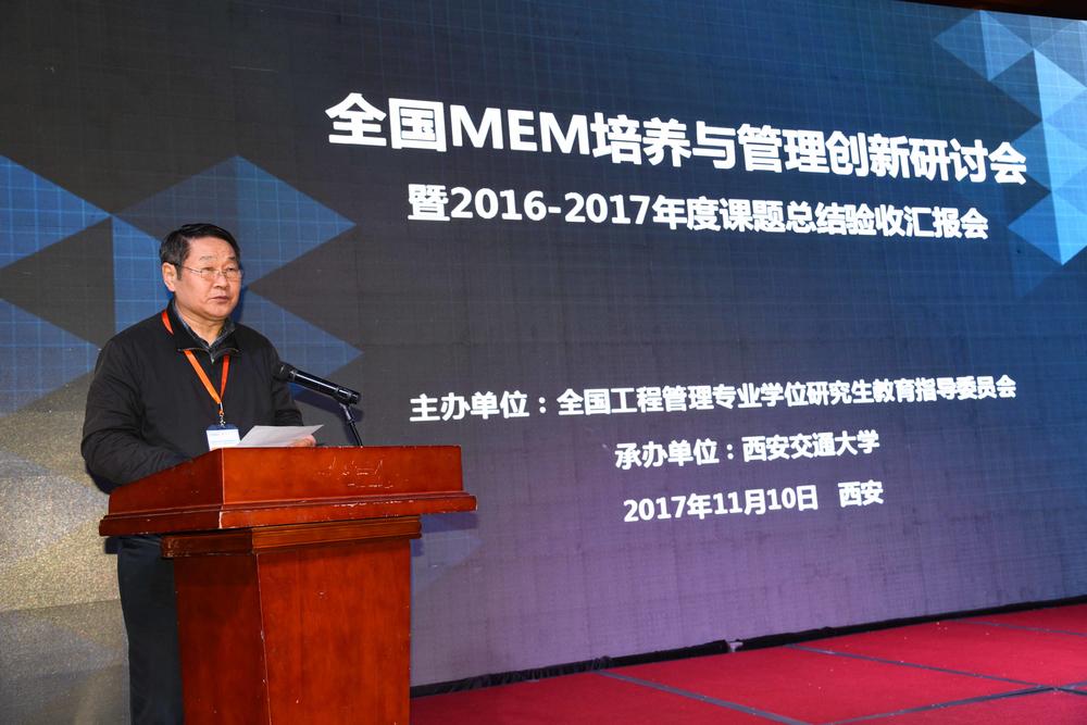 MEM 教指委副主任委员叶金福致辞