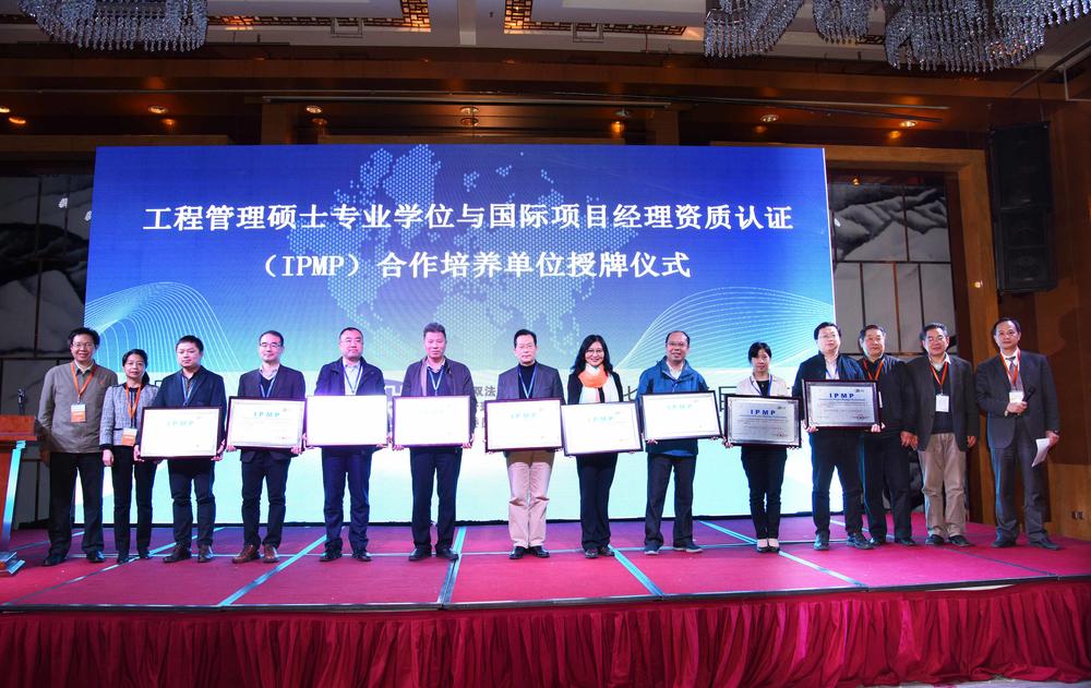 首批 IPMP 资质认证合作单位授牌仪式