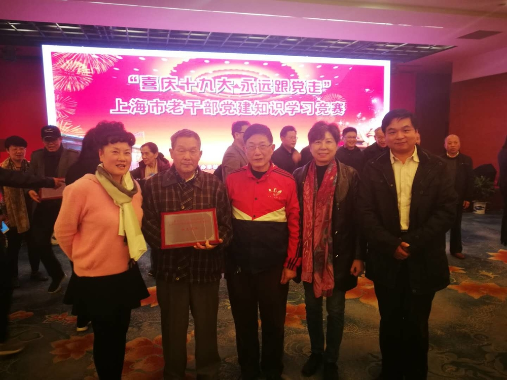 我校老干部代表队获上海市老干部党建知识竞赛白玉兰奖
