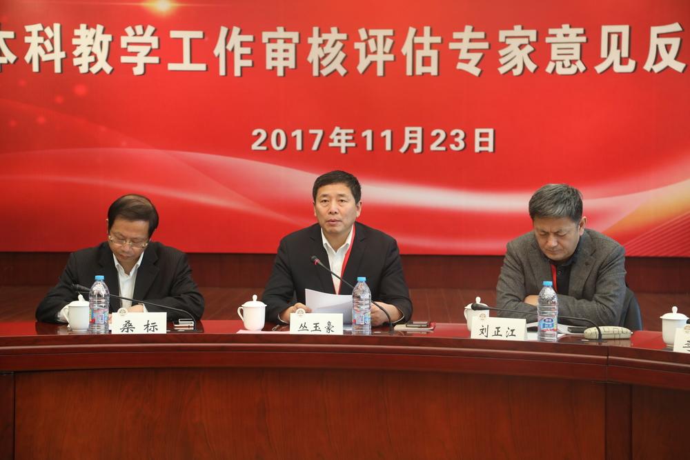 审核评估专家组组长、上海海关学校校长丛玉豪教授主持会议