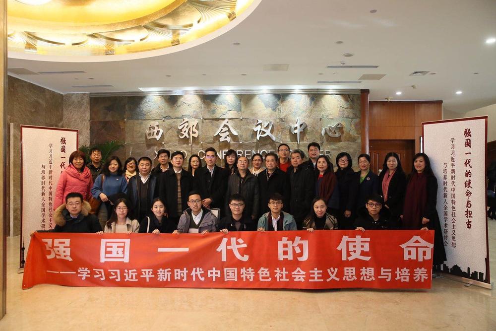 强国一代的使命和担当全国学术研讨会
