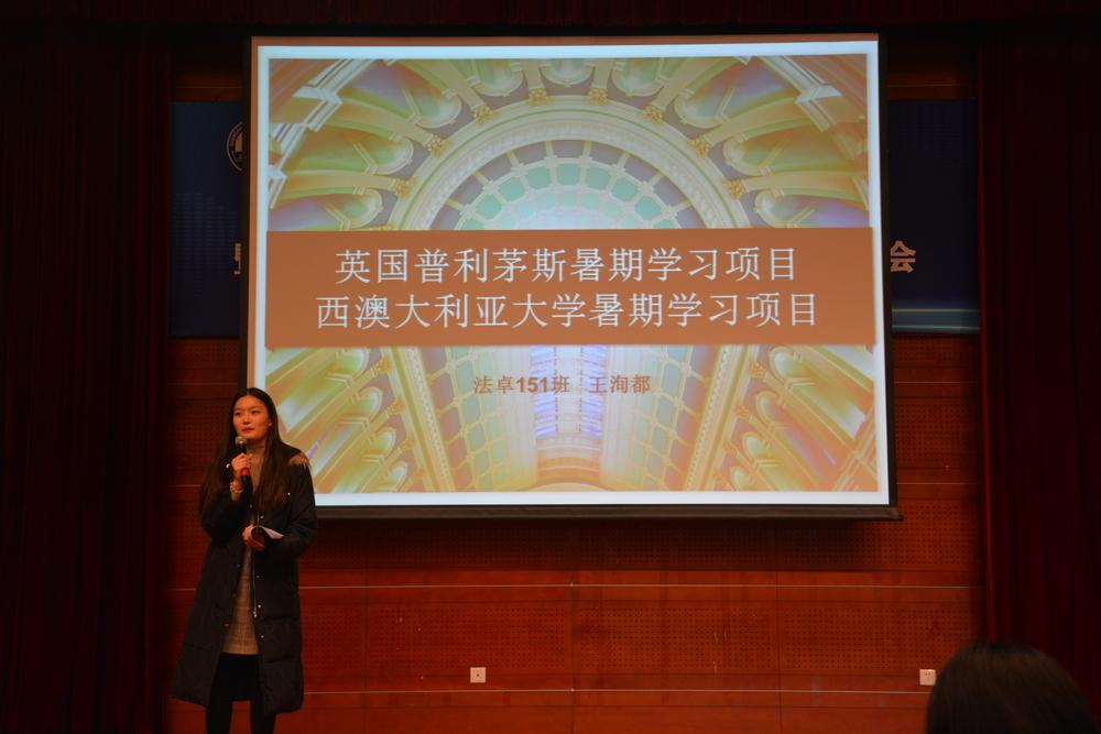 海外学习实习分享会