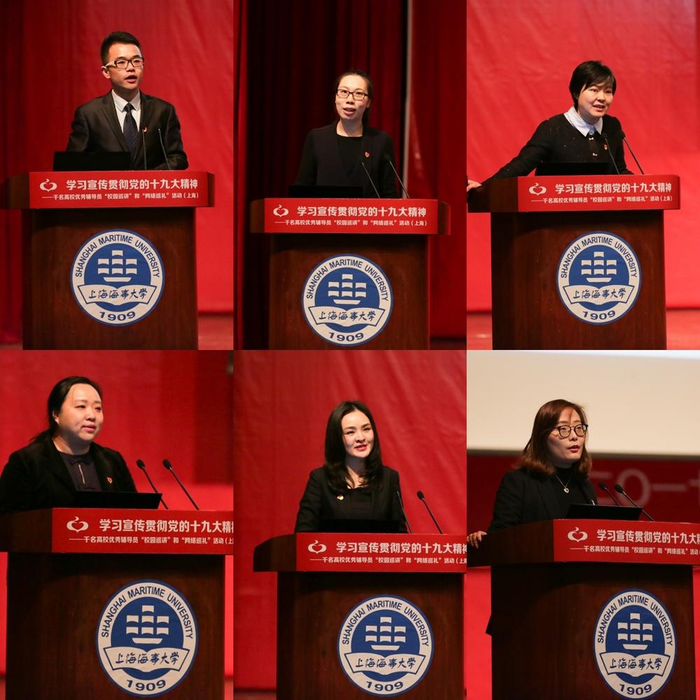 6位高校优秀辅导员登台宣讲