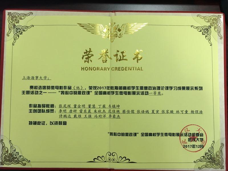 微电影《他》荣获全国一等奖