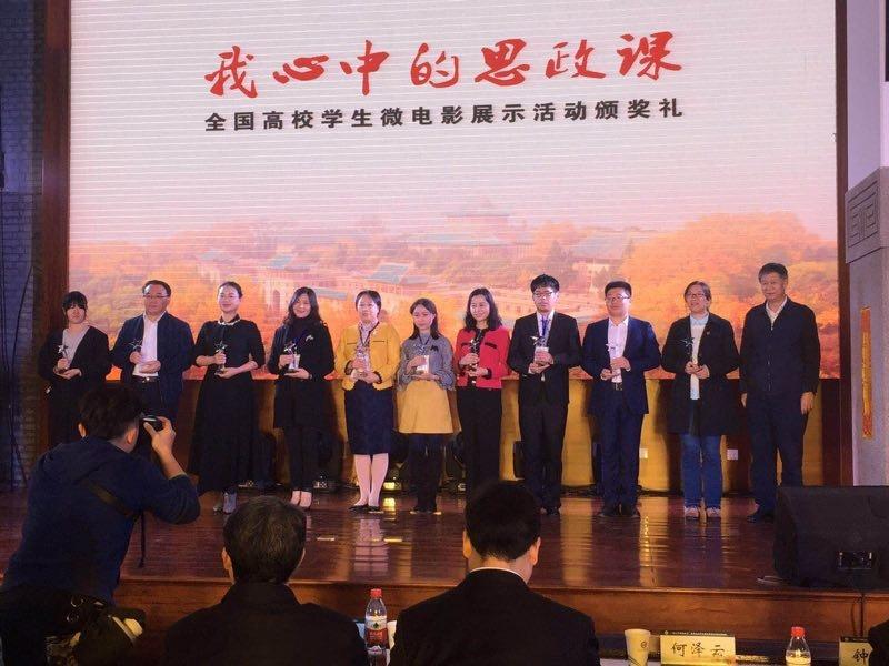 马克思主义学院张苑琛老师指导的李明同学团队的微电影荣获全国一等奖