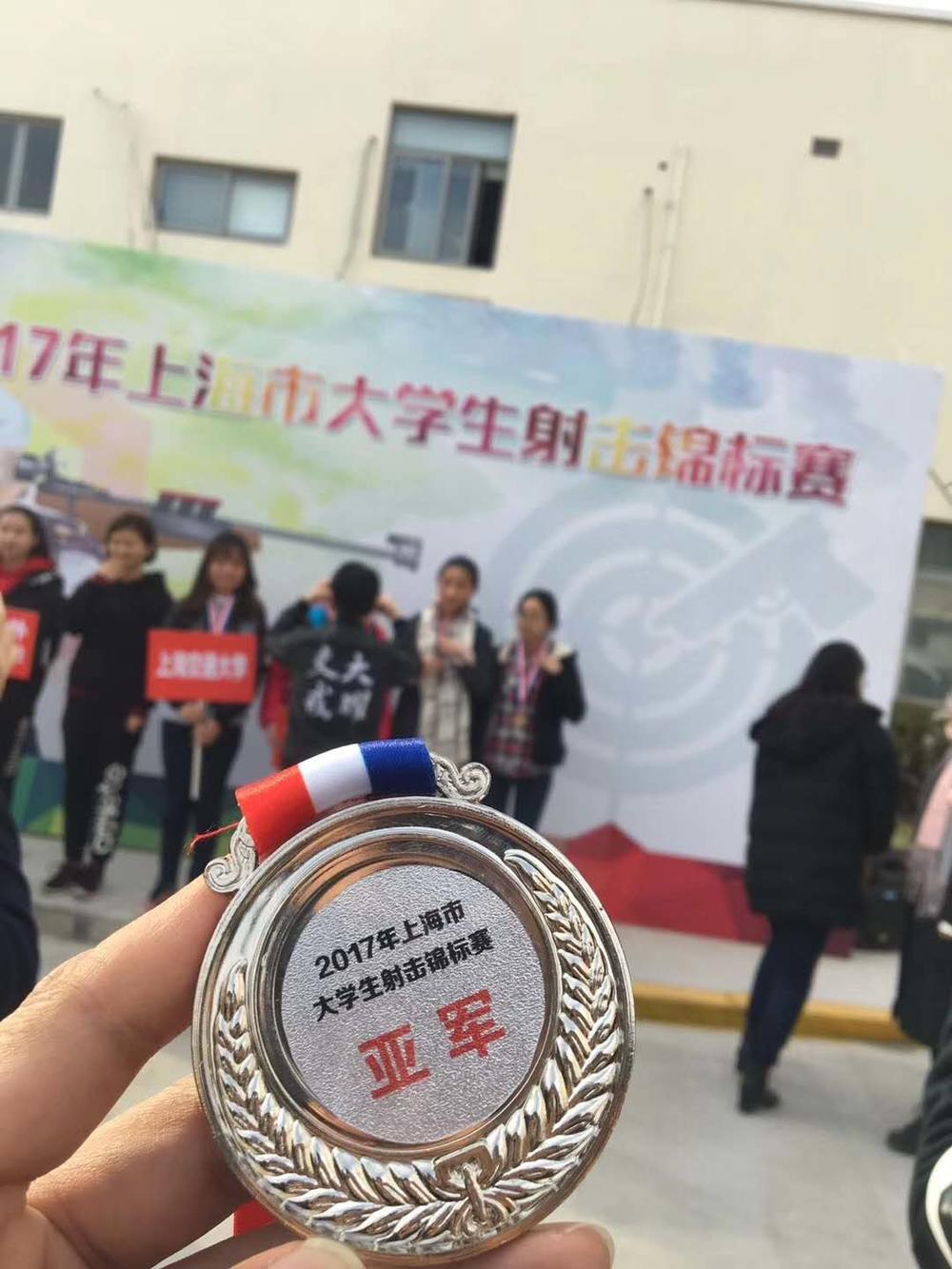 上海市大学生射击锦标赛亚军