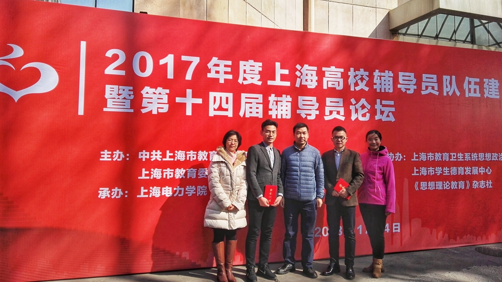 """""""2017年度上海高校辅导员队伍建设月""""活动"""