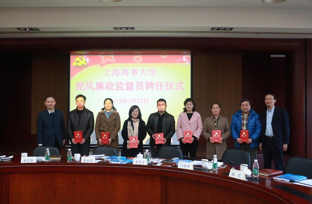 庄佳芳等八位同志被聘为党风廉政监督员