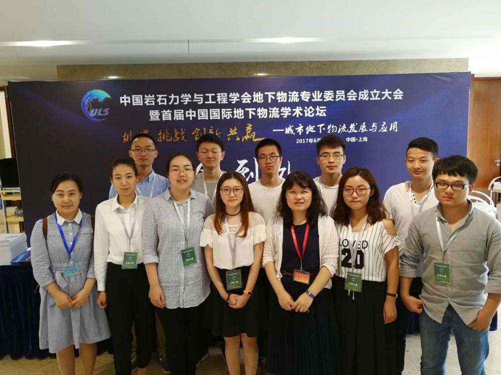 梁承姬老师带领学生参加学术论坛