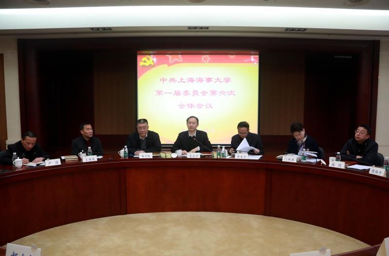 上海海事大学第一届委员会第六次全体会议举行