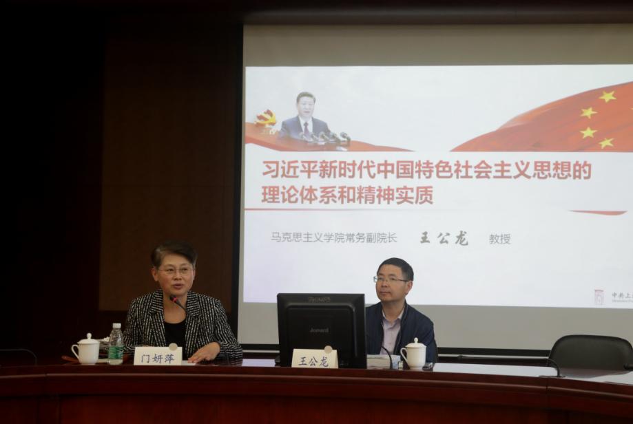 上海市委党校王公龙教授来校作报告