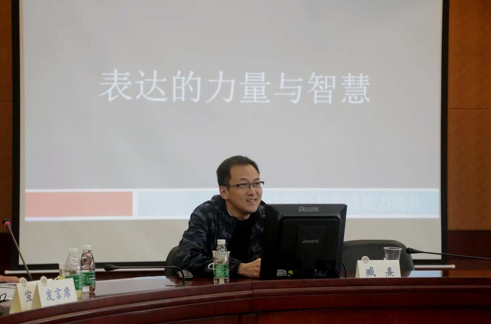 上海电视台主持人臧熹为与会代表们作辅导报告