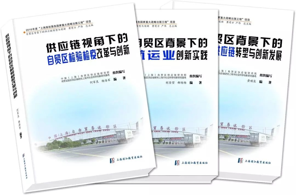 《自贸区背景下的供应链转型与创新》丛书