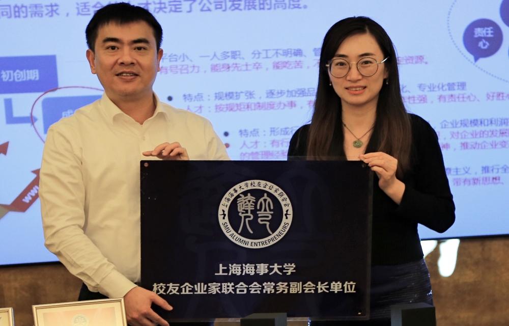 颁发上海海事大学校友企业家联合会常务副会长单位铭牌