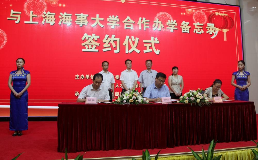 海口市人才工作领导小组办公室、上海海事大学和海南港航控股有限公司共同签订三方合作办学备忘录