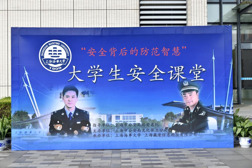 大学生安全课堂活动在我校举行
