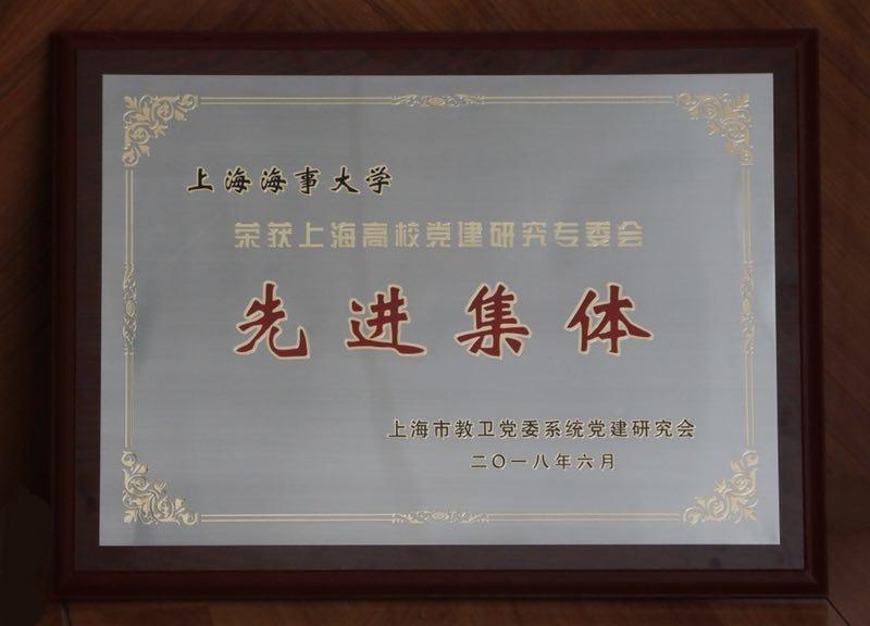 """我校获市教卫工作党委系统""""党建研究先进集体""""称号"""