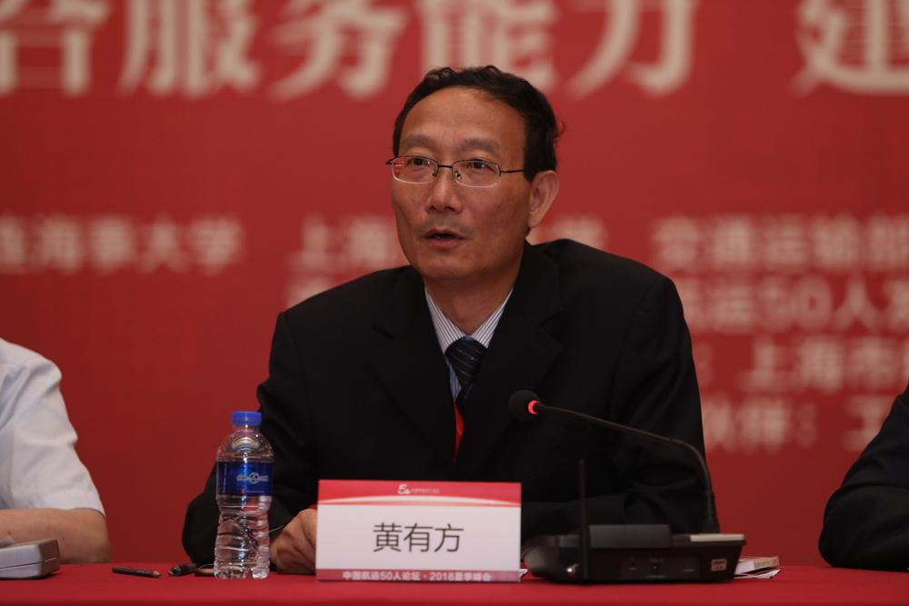 """黄有方校长在""""中国航运50人论坛""""2018夏季峰会上发言"""