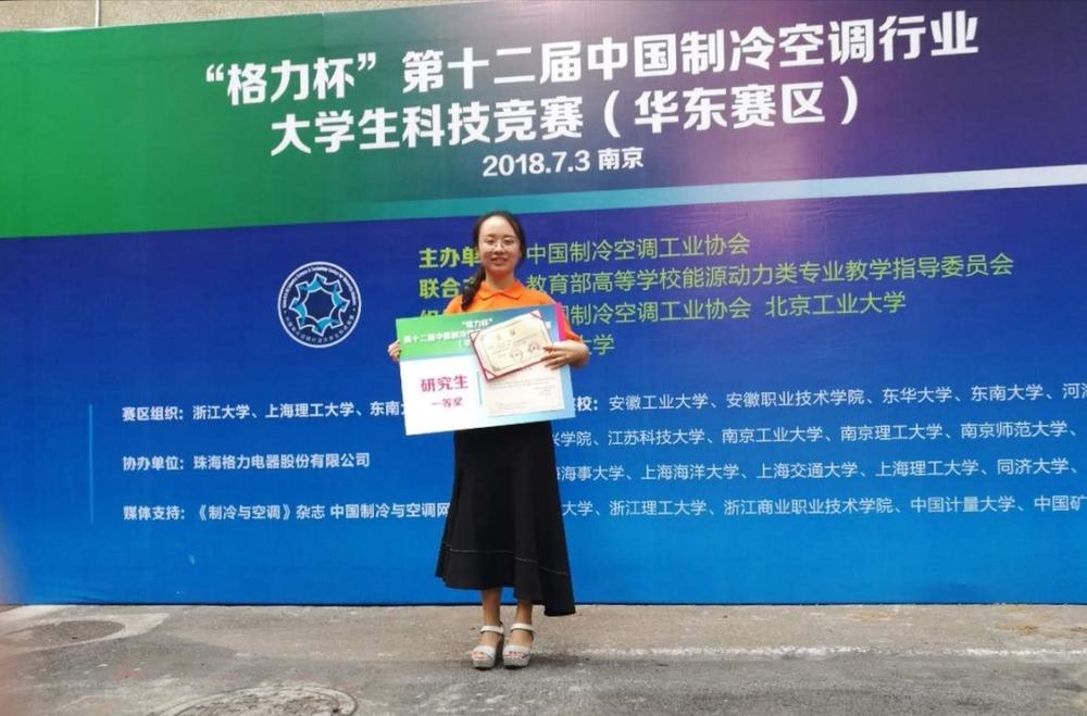 郑钦月同学获得研究生组一等奖