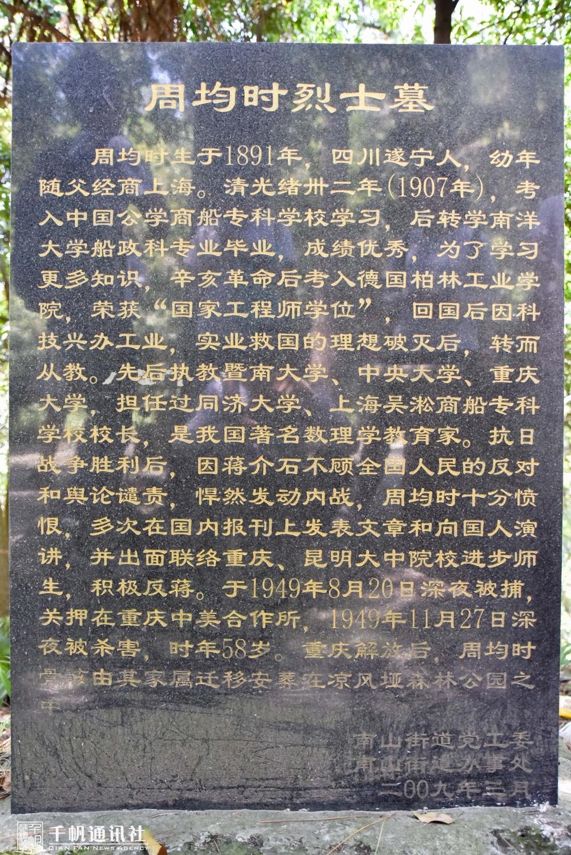 当地有关单位设立的纪念碑