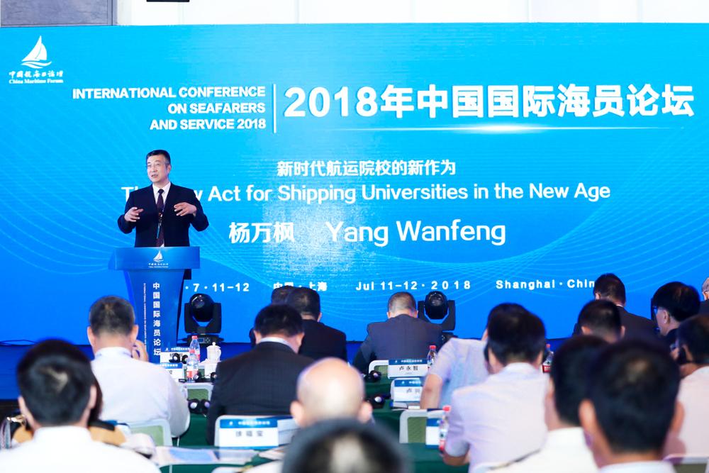 杨万枫副校长出席2018年中国国际海员论坛并作主旨演讲