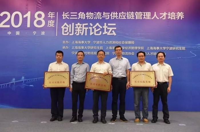 首批上海海事大学专业学位研究生实习实践(宁波)基地获得授牌