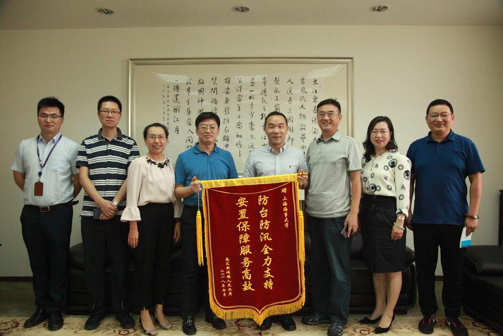 我校防台防汛安置保障工作获南汇新城镇镇政府表彰