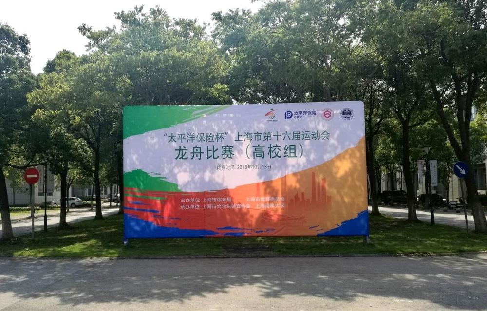 我校承办上海市第16届运动会龙舟赛(高校组)