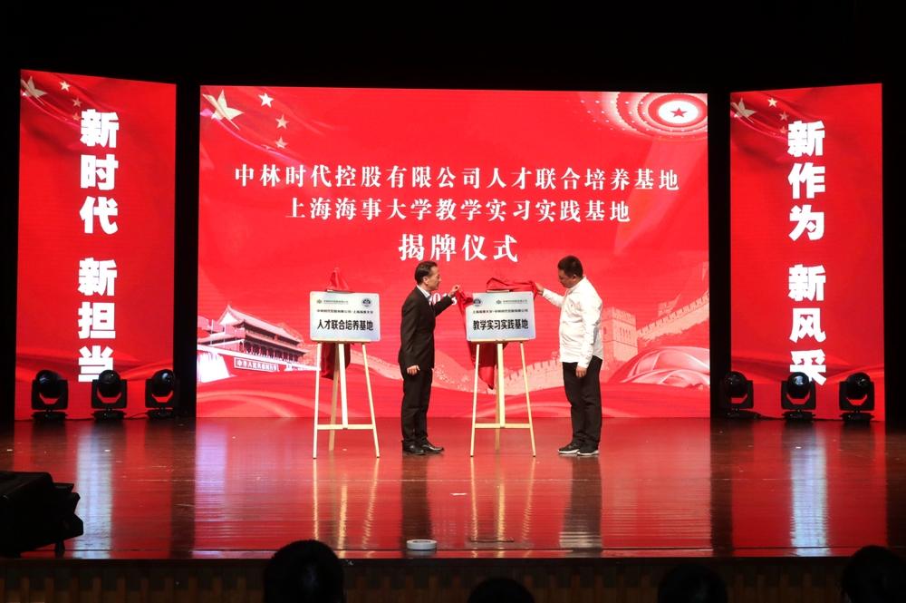 严伟副校长和柳凤柱副总经理共同为中林时代控股有限公司人才联合培养基地和上海海事大学教学实习实践基地揭牌