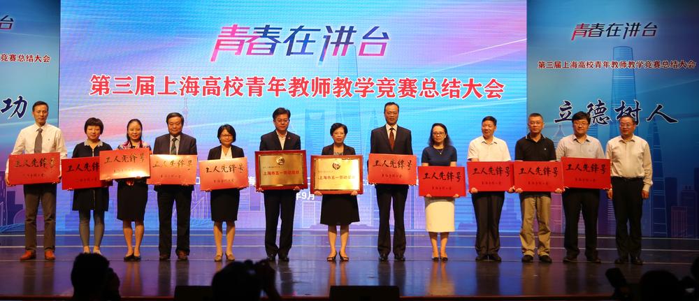 """上海高校航运管理系列课程市级教学团队荣获""""上海工人先锋号""""荣誉称号"""