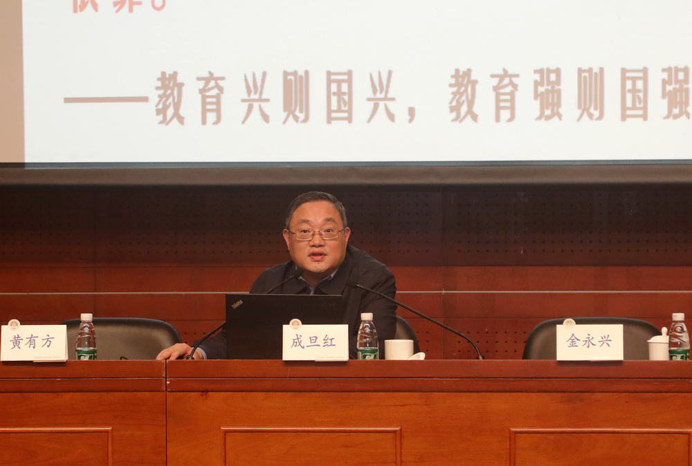 上海市教卫工作党委副书记成旦红来校宣讲全国教育大会精神
