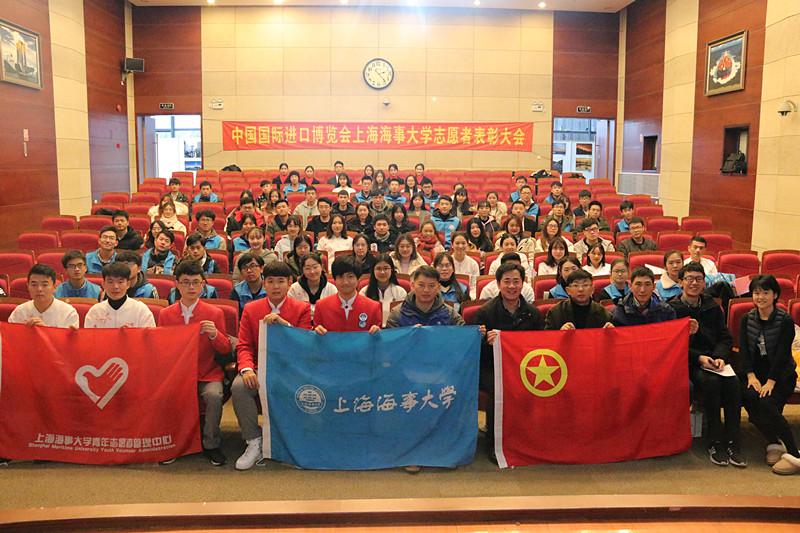我校举办进博会上海海事大学志愿者表彰大会