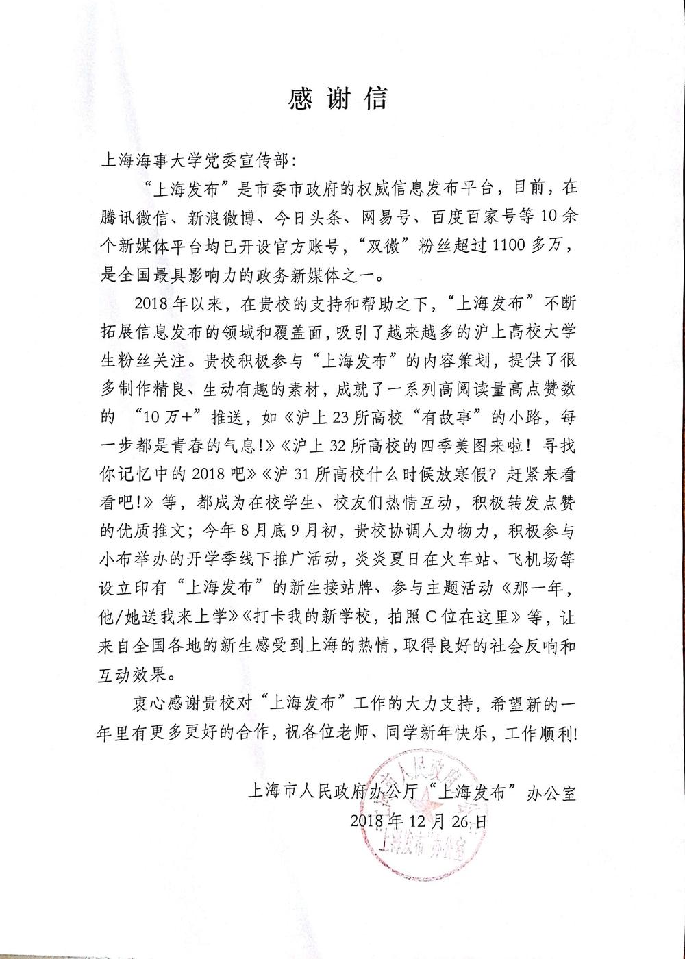 上海发布感谢信