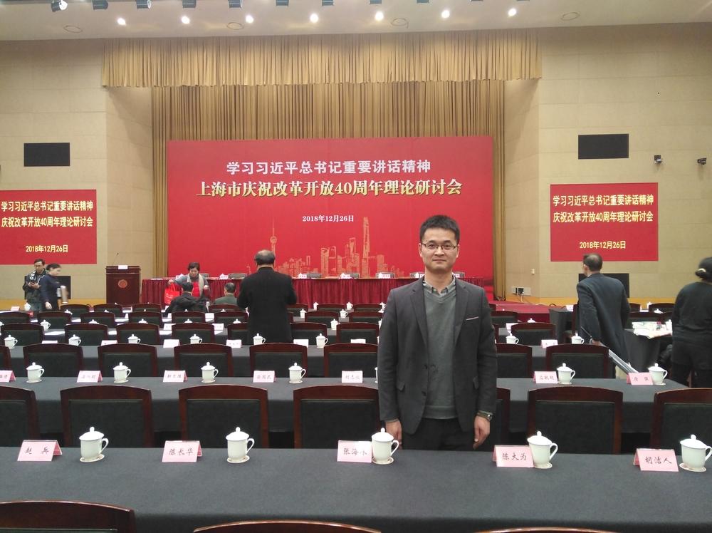 陈云龙老师参加研讨会