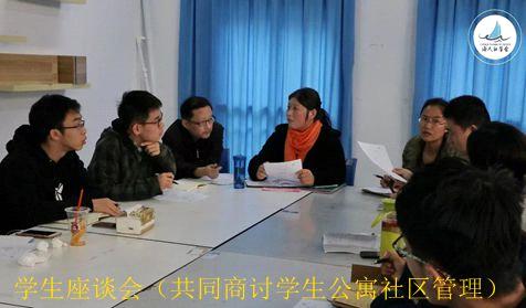 共同商讨学生公寓社区管理