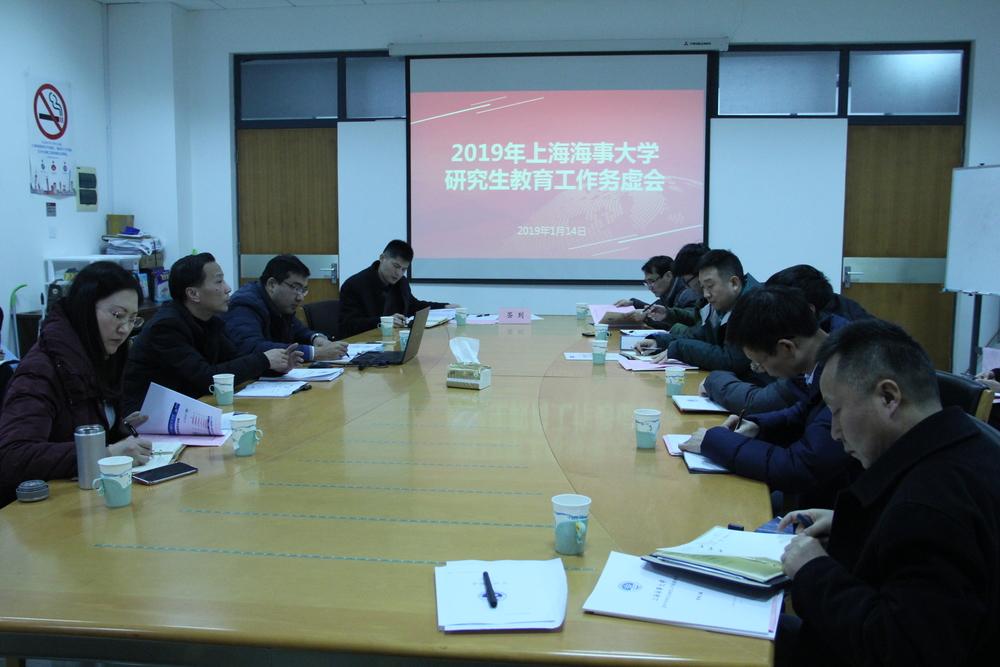 研究生院召开2019年工作务虚会议
