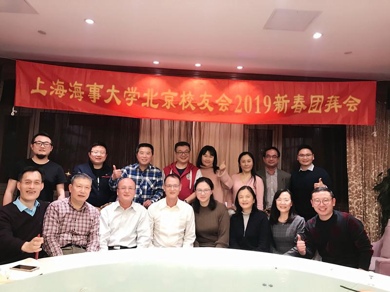 北京校友会