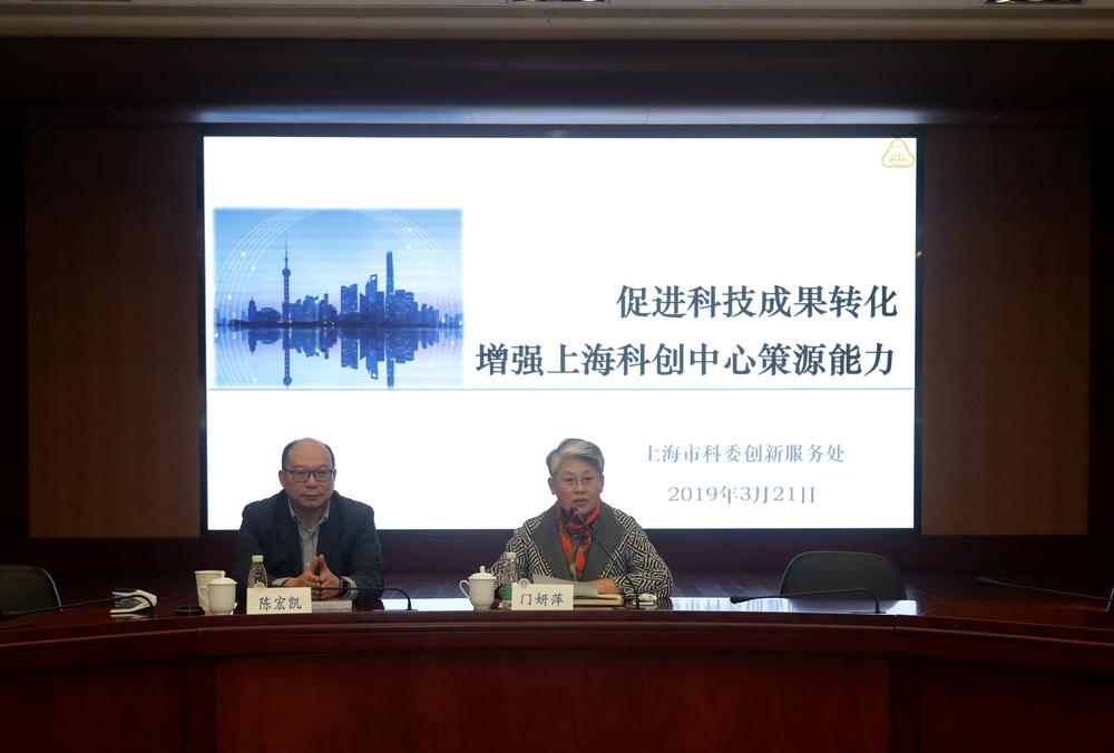 上海市科学技术委员会创新服务处处长陈宏凯来校作报告