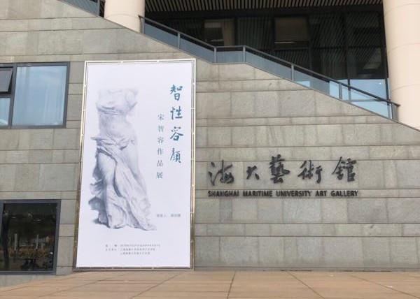 宋智容作品展在上海海事大学艺术馆举办