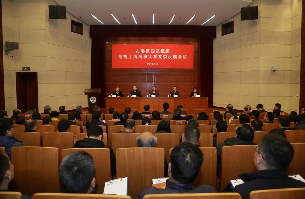 市委第四巡视组巡视上海海事大学党委反馈会议