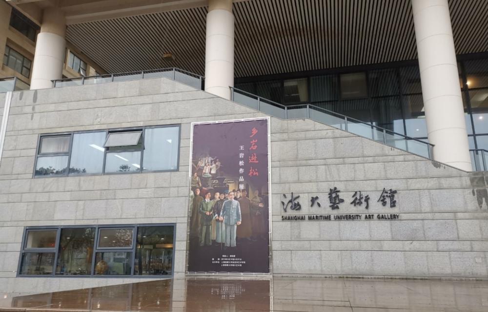 """""""乡岩游松""""——王岩松作品展在海大艺术馆举办"""