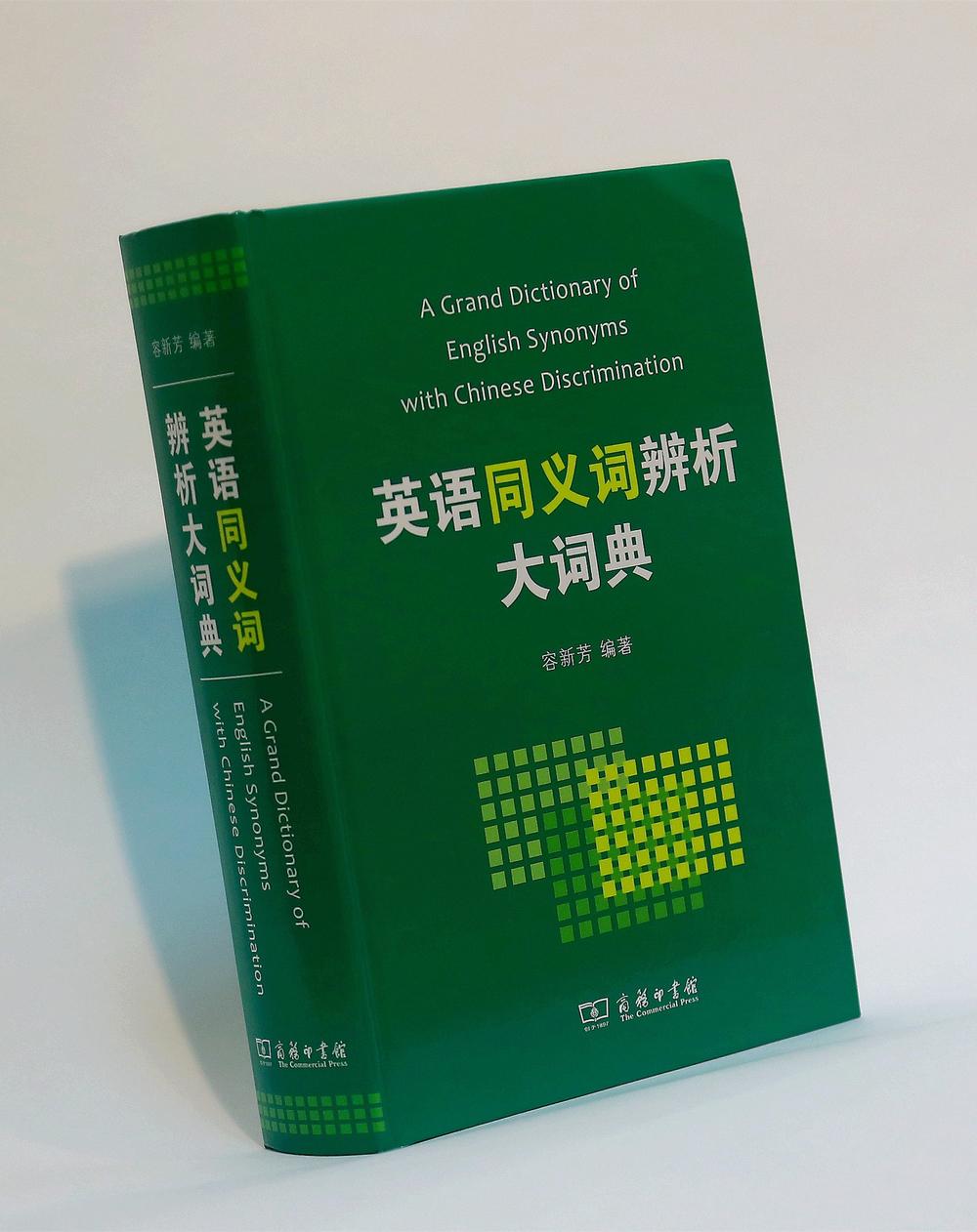 我校容新芳教授编纂的《英语同义词辨析大词典》面世