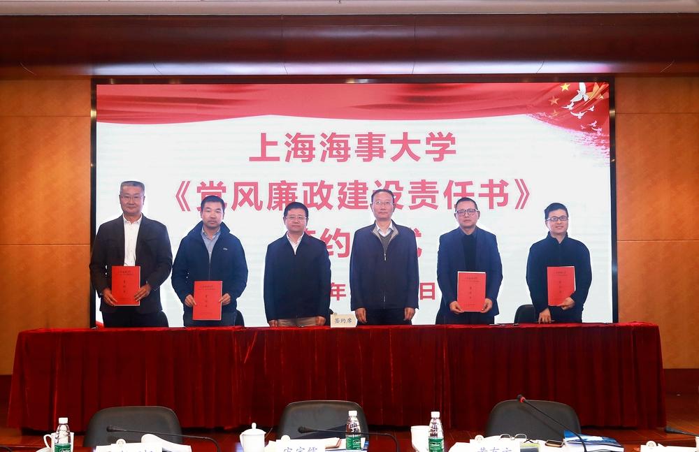 学院、职能处室代表签署《上海海事大学2019-2021学年党风廉政建设责任书》