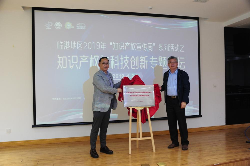 我校知识产权信息服务中心上海临港海立方科技园工作站正式揭牌成立
