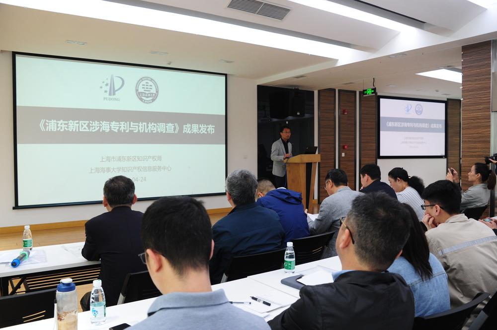 《浦东新区涉海专利与机构调查》研究成果发布
