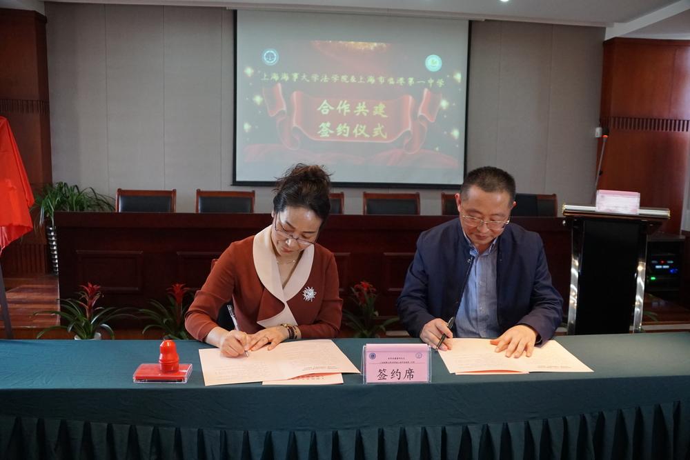 法学院党委书记李希平与临港第一中学校长陆英签共建协议