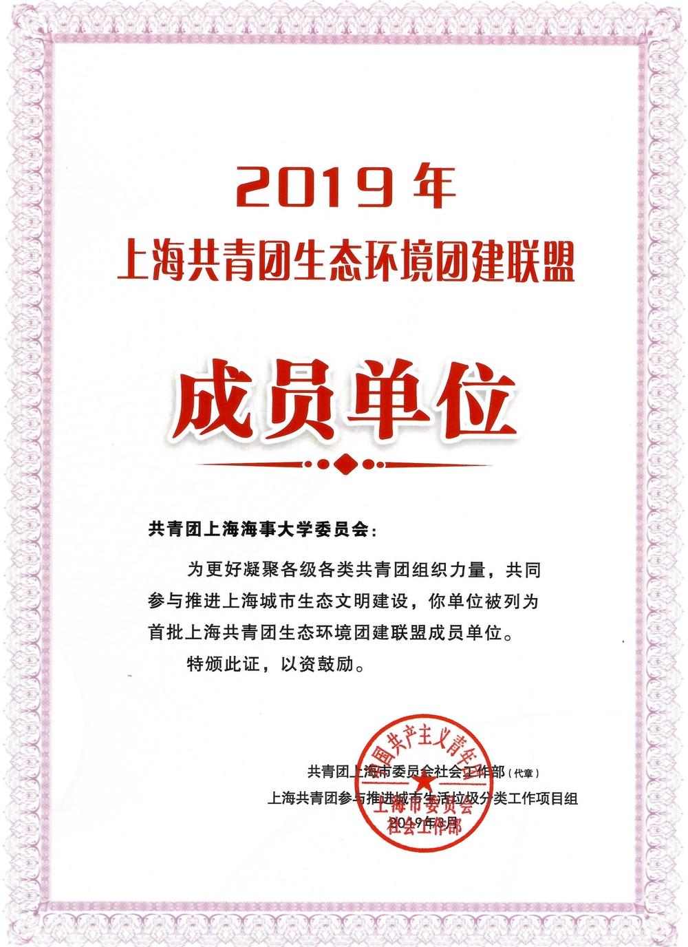 我校被列为首批上海共青团生态环境团建联盟成员单位
