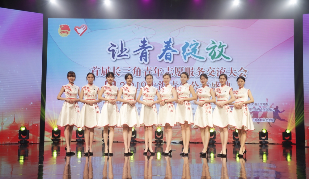 我校礼仪队助力首届长三角青年志愿服务交流大会